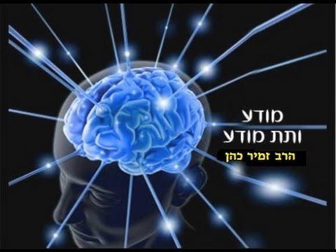 זמיר כהן כוחו של התת מודע