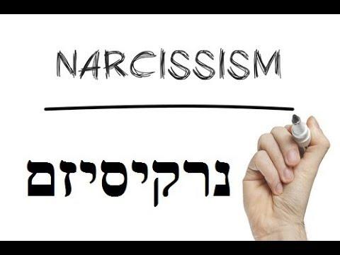 מה זה נרקסיזם נרקסיס נרקיסיזם Narcissism חשוב לדעת