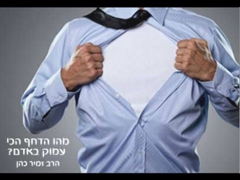 ממשקעי העבר הרב זמיר כהן