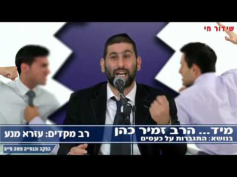 זמיר כהן התגברות על כעסים
