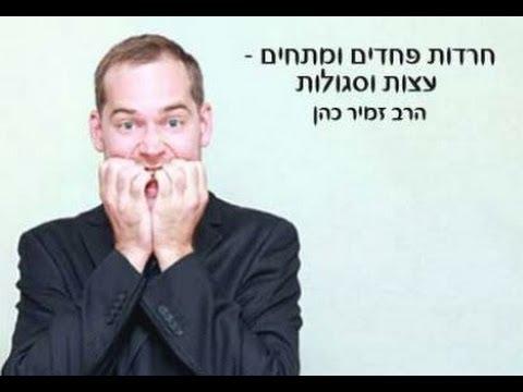 זמיר כהן חרדות פחדים ומתחים עצות וסגולות