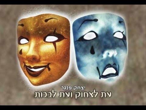 לצחוק ועת לבכות הרב יצחק פנגר