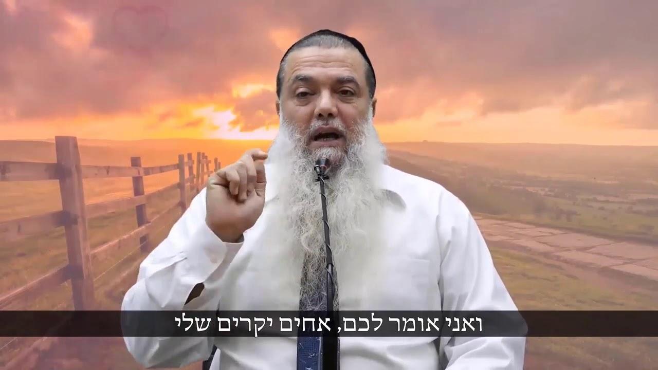 quotהוצאת את אשתך מהבית ורוצה לתקןquot הרב יגאל כהן