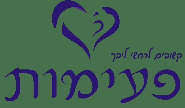 שאלות ותשובות, חני סילבר | מכון פעימות אשדוד
